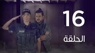 مسلسل 7 ارواح | الحلقة  السادسة عشر - Saba3 Arwa7 Episode 16