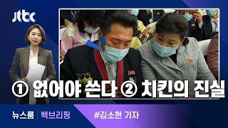 [백브리핑] ① 없어야 쓴다 ② 치킨의 진실 / JTBC 뉴스룸