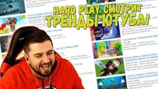 HARD PLAY СМОТРИТ ТРЕНДЫ ЮТУБА