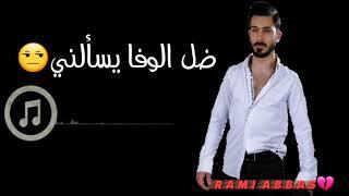 أحمد العقاد ب غيبتك _Ahmad akkad_B Ghaybtak