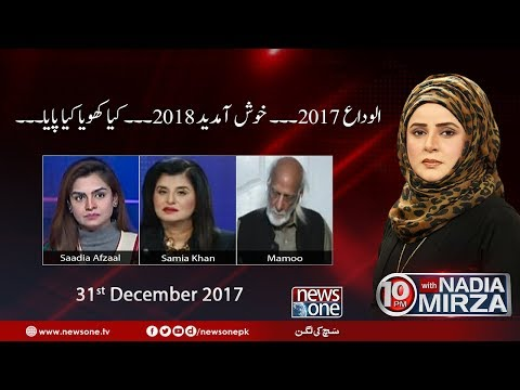 10pm With Nadia Mirza - 31-December-2017 - News One