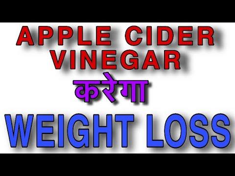 apple-cider-vinegar-करेगा-weight-loss- -dr-pramod-shinde