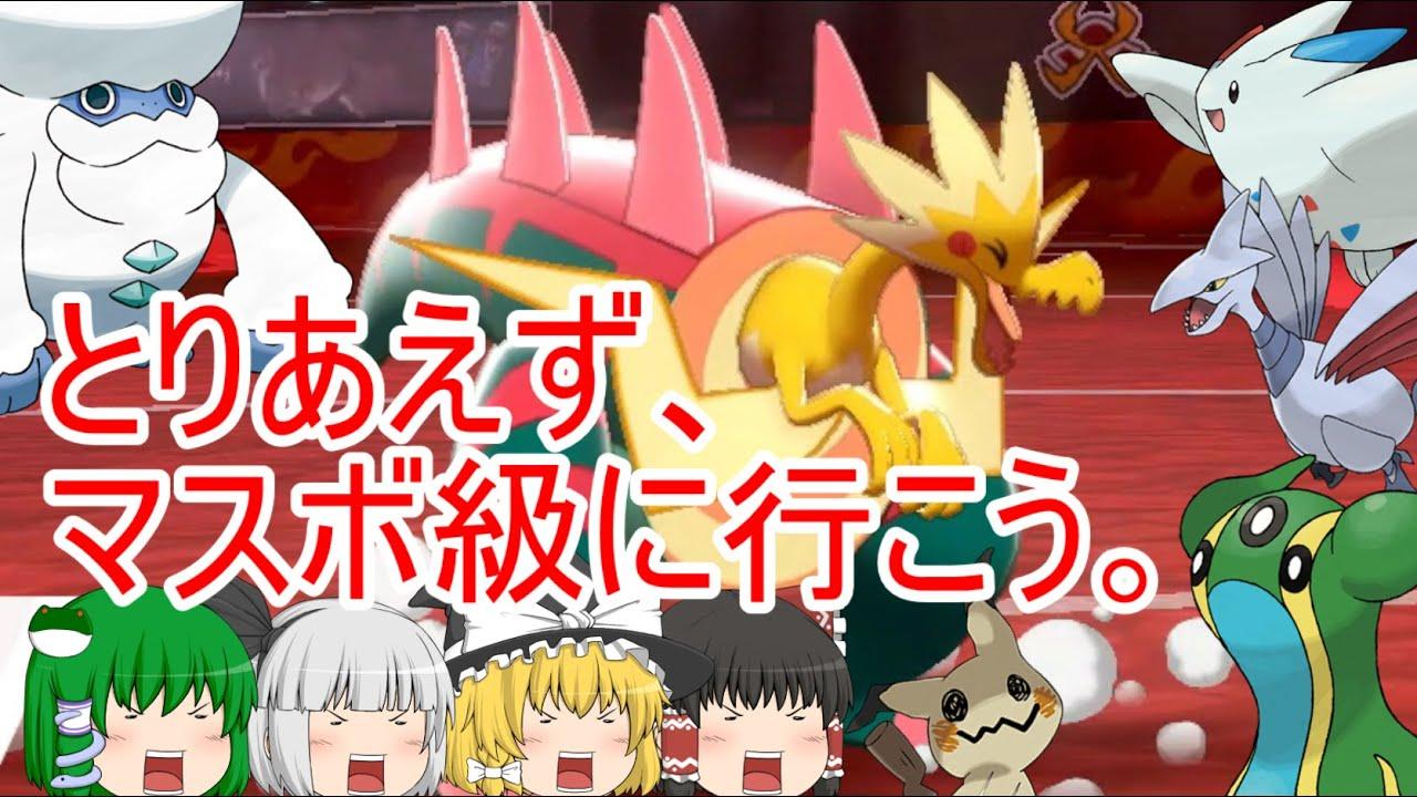 ポケモン剣盾 新環境!!! まずはガチパでランクバトルへ (ゆっくり実況)