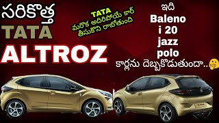 Tata ALTROZ information in telugu||ALTROZ vs BALENO||ALTROZ FEATURES in telugu|Telugu car reviews