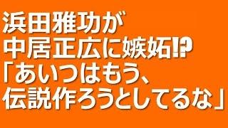 浜田雅功が中居正広に嫉妬!?舞祭組への粋なプレゼントとは? ダウンタ...