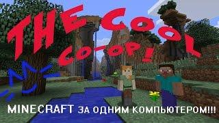 как играть в Minecraft вдвоем (втроем-вчетвером! Если захотите ) за одним компьютером