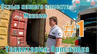 СКЛАД-24. Отзыв Максима. Ярославка. Удобно, возле дома! SKLAD-24.RU