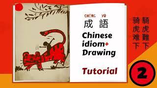 學中文成語 |CHINESE Idiom Tutorial | Learn Idioms by Chinese Painting for kids #ChineseAsSecondLanguage