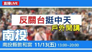 【#中天最新LIVE】反關台挺中天 戶外開講南投站|2020.11.13