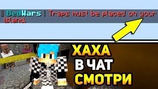 ВОТ ЧТО БУДЕТ, ЕСЛИ НЕ ЧИТАТЬ ЧАТ! - (Minecraft Bed Wars)