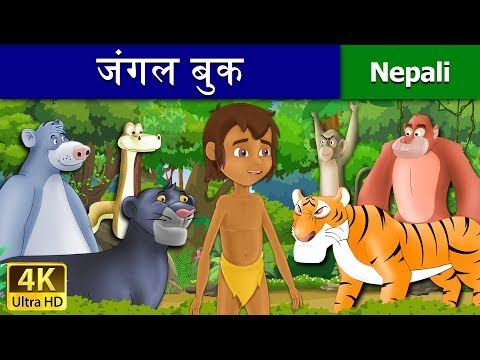 जंगल बुक - The Jungle Book in Nepali - 4K UHD - Nepali Fairy Tales