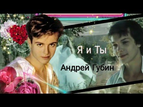 Andrey Gubin 🎼 Я и Ты 💟🍃 Андрюша!!! С ДНЁМ РОЖДЕНИЯ ТЕБЯ!🍹