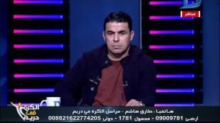 الكرة فى دريم| أخبار النادى المصرى أحمد جمعة يرفض التوقيع للزمالك