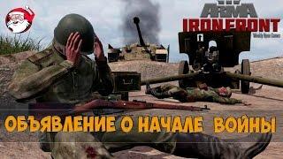 Объявление о начале войны [Arma 3 Iron Front]