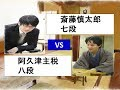 将棋 第76期順位戦B級1組5回戦 斎藤慎太郎 × 阿久津主税 (投了図以下シミュレーション有り)