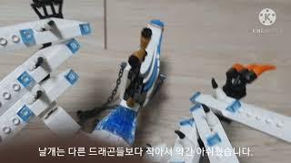 레고 닌자고 2260 아이스 드래곤 리뷰