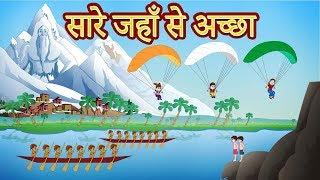 Sare Jahan Se Acha | Hindi DeshBhakthi Geet | 15 Aug | Patriotic Songs by JingleToons