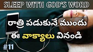 రాత్రి పడుకునే ముందు ఈ వాక్యాలు వినండి   Sleep with gods word telugu