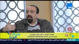 صباح الورد - خلاف فى نصوص الإنجيل بين القمص صليب متى ساويرس والضيوف على أحكام الطلاق