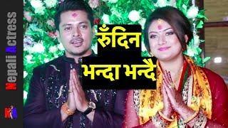 रुवायो भाईले .... Barsha Raut Sanjog Koirala marriage aftermath - honeymoon plans