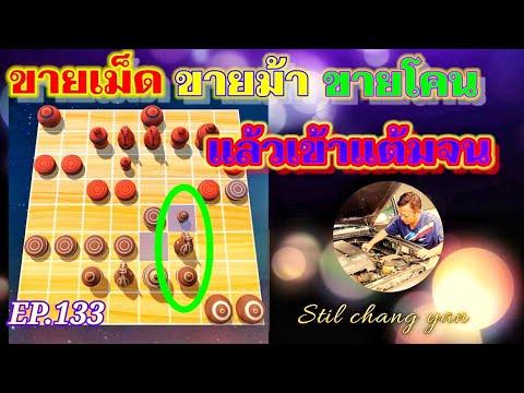 หมากรุกไทย: ขายเม็ด ขายม้า ขายโคน แล้วเข้าแต้มจน EP.132