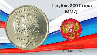 Цена монеты 1 рубль 2007 г ммд разновидности Стоимость редкого экземпляра