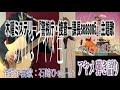 石崎ひゅーい-アヤメ(cover) /【5/7のリリース日まで、ワンコーラスだと我慢できないので、フル歌詞上がっているから勝手にCメロ以外のメロディーの譜割と間奏のコードを予測して弾き語りしてみた】