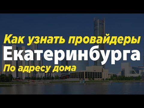 Узнать провайдеров в доме Екатеринбург