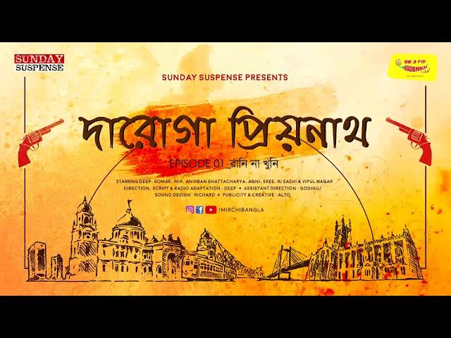 Sunday Suspense | Daroga Priyonath | Raani Naa Khuni | Priyonath Mukhopadhyay | Mirchi Bangla