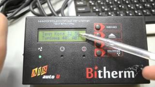 Інструкція до блоку управління Bitherm Air Auto для твердопаливного котла