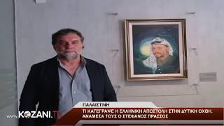 Τι κατέγραψε η Ελληνική Αποστολή στην Παλαιστίνη
