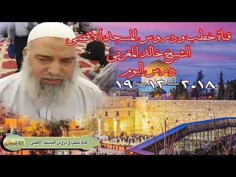 الشيخ خالد المغربي | مؤتمرات القمة ومصير سوريا غزة الحجاز الاردن