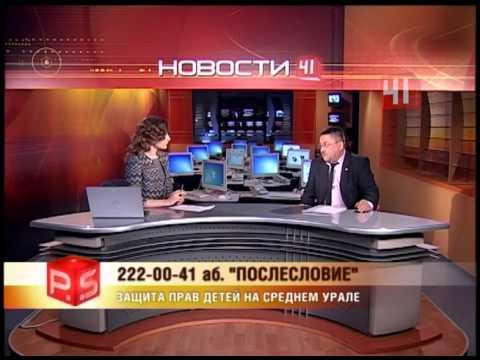 Защита прав детей на Среднем Урале