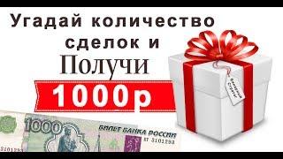 1000 р. Андрей Бражников