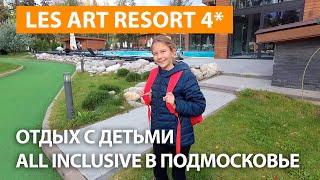 LES Art Resort отель в Подмосковье все включено