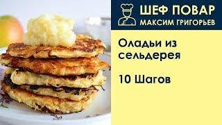 Оладьи из сельдерея . Рецепт от шеф повара Максима Григорьева