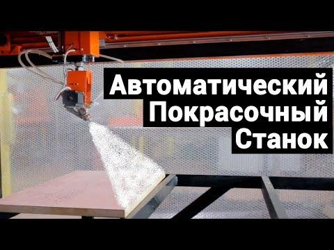 Покрасочный станок на заказ от компании ЧПУ Технологии.