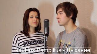 Nautilus Pompilius - Дыхание (Cover / Кавер)