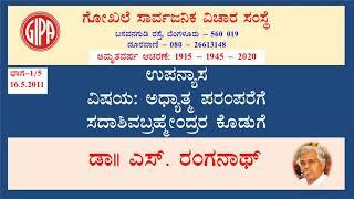 Adyatma Paramparege Sadashiva Brahmendrara Koduge - 1/5