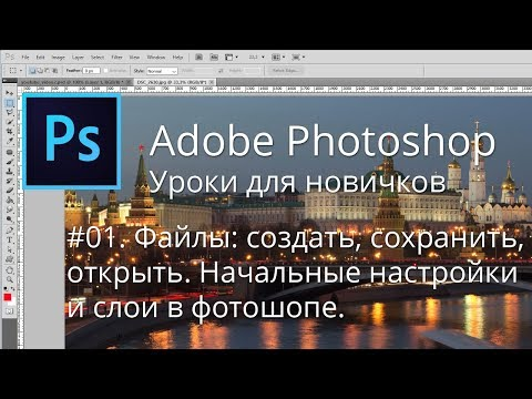 [01] Photoshop. Создать, сохранить, открыть файл. Настройки и слои.