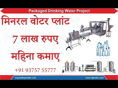 Bottled Water Manufacturing Machine Youtube