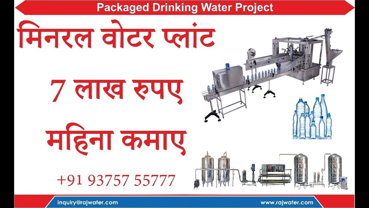 Bottled Water Manufacturing Machine