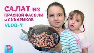 Готовим салат с красной фасолью простой рецепт. Салат с красной фасолью и сухариками. Дети готовят