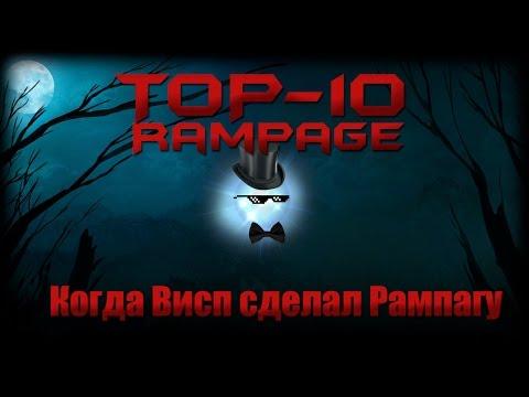 видео: dota 2 top-10 rampage. Когда Висп сделал рампагу.