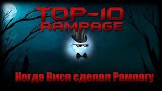 Dota 2 top-10 rampage. Когда Висп сделал рампагу.