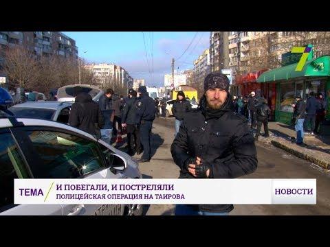 Новости 7 канал Одесса: Погоня, стрельба и задержание преступников в Одессе