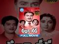 Challani Needa Full Movie - Jamuna | Harinath | Gummadi | Anjali