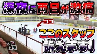 【太田上田#9】番組ロケで雪目になりました