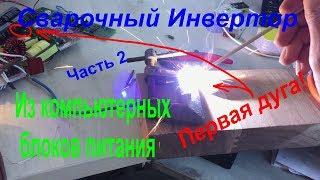 видео Самодельный сварочный аппарат: схема конструкции и особенности сборки