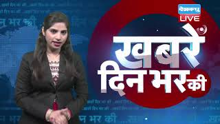 21 Oct. 2018 | दिनभर की बड़ी ख़बरें | Today's News Bulletin | Hindi News India |Top News | #DBLIVE